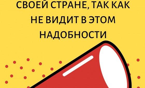 Scrisoare deschisă # 5: Наша молодёжь не голосует из-за безответственности к своей стране, так как не видит в этом надобности.